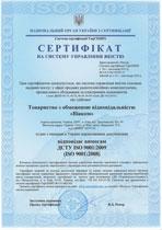 Сертификат МЕТРТЕСТСТАНДАРТ