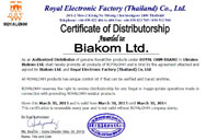 Сертификат Royal Ohm